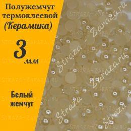Клеевые Керамические Полубусины 3 мм Perl_White 100 шт