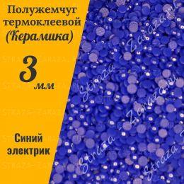 Клеевые Керамические Полубусины 3 мм Electric_Blue 100 шт